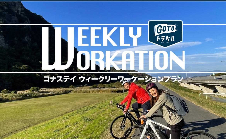 自転車乗り放題!1週間ワーケーションプラン