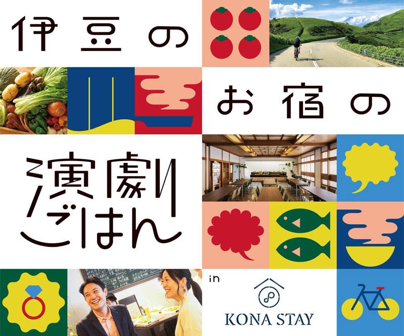 おいしいアトラクション、7月公演!!