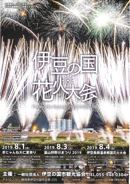 8/1・3・4 伊豆の国市花火大会開催!