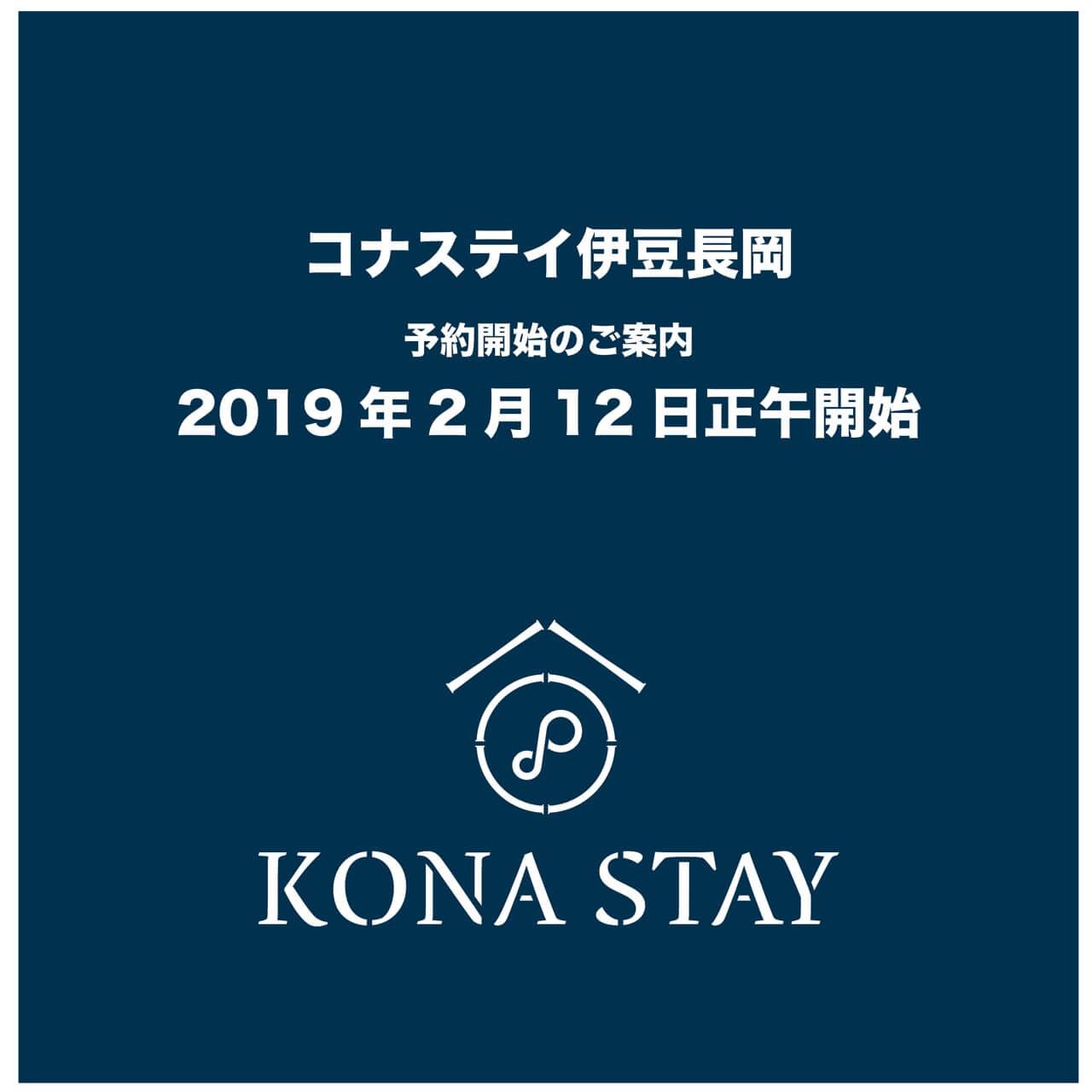 KONA STAY2019年2月12日予約スタート