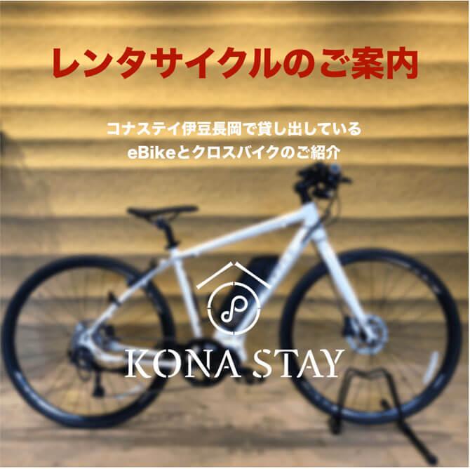 コナステイ伊豆長岡でレンタルできる自転車のご案内
