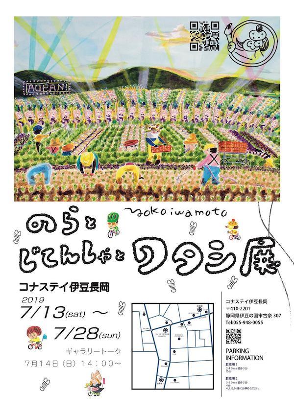 走るイラストレーター、岩本さんの展覧会開催します!